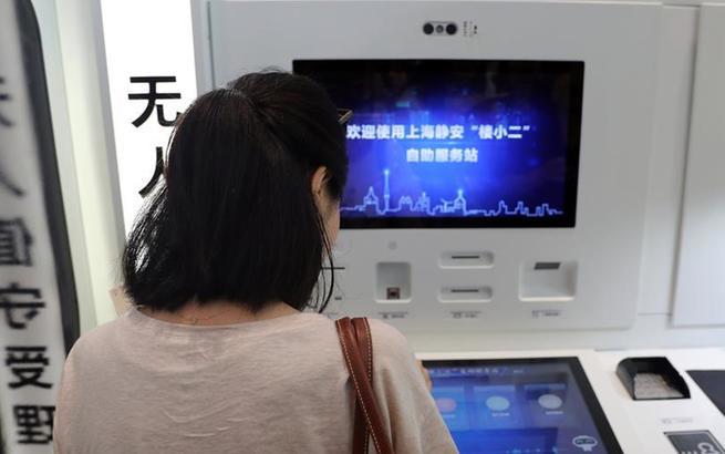 """上海:""""楼小二""""自助服务站亮相写字楼"""