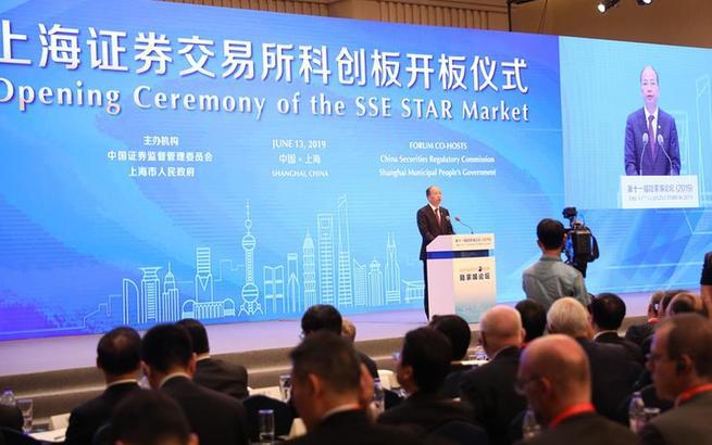 上海证券交易所科创板正式开板