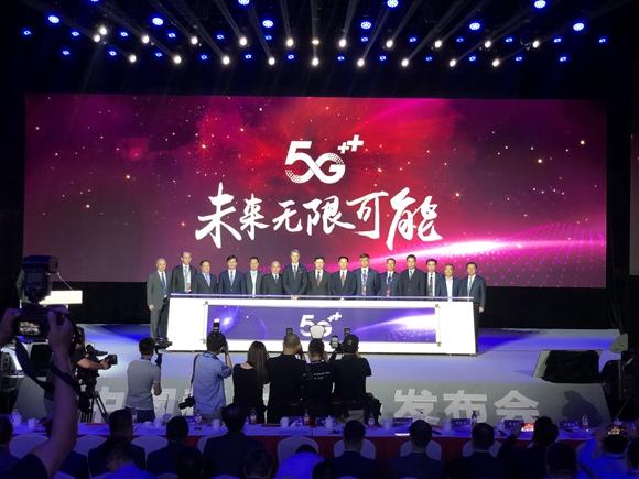 """中國移動在上海發布""""5G+計劃"""""""