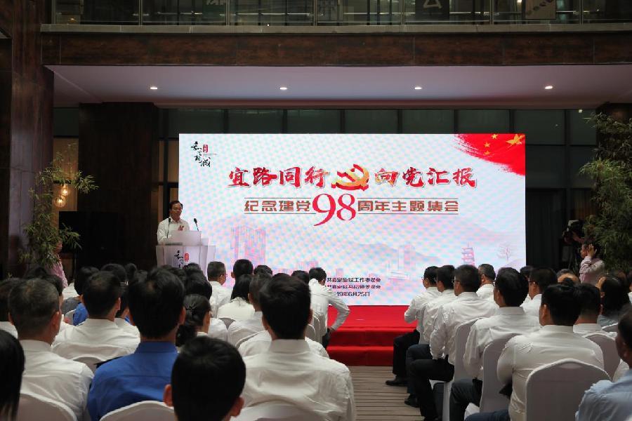 嘉定新城(马陆镇)纪念建党98周年主题集会成功举办