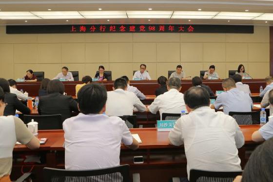 农行上海市分行召开纪念建党98周年大会
