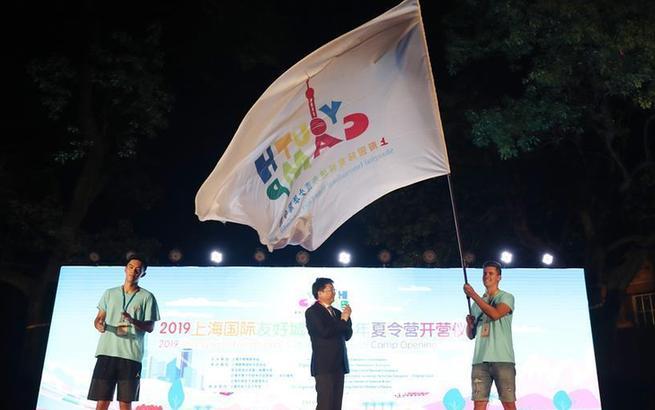 2019上海国际友好城市青少年夏令营开营