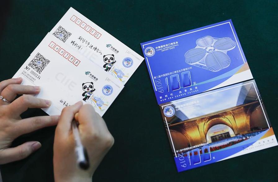 第二屆進博會定制明信片在上海首發