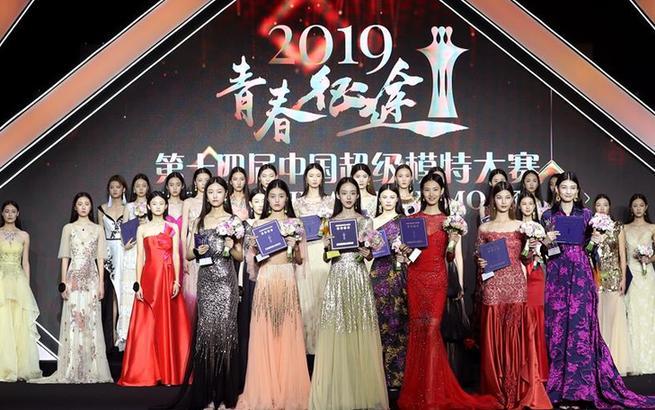 2019第十四届中国超级模特大赛总决赛落幕