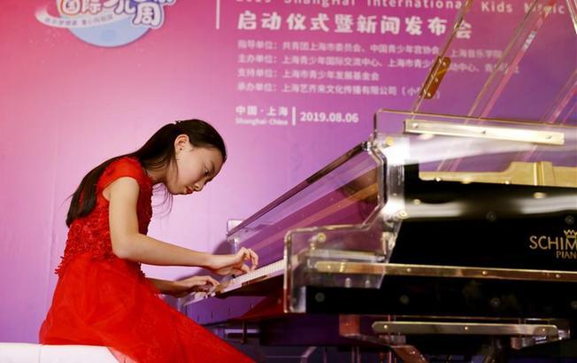 2019上海國際少兒音樂周啟動