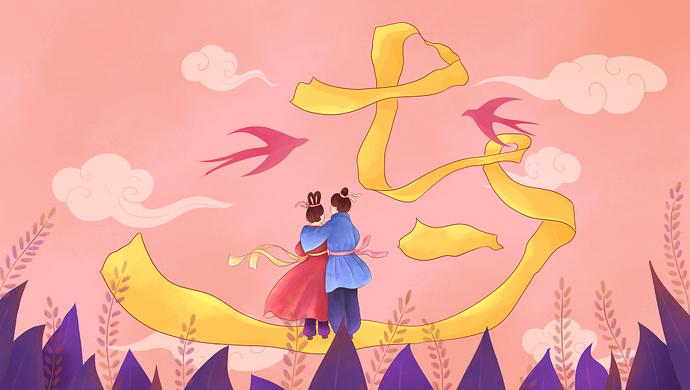【海上記憶】這個中國情人節,究竟有何來歷