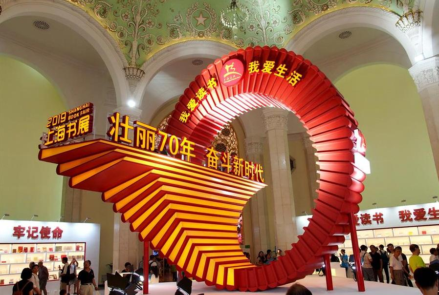 2019上海书展开幕