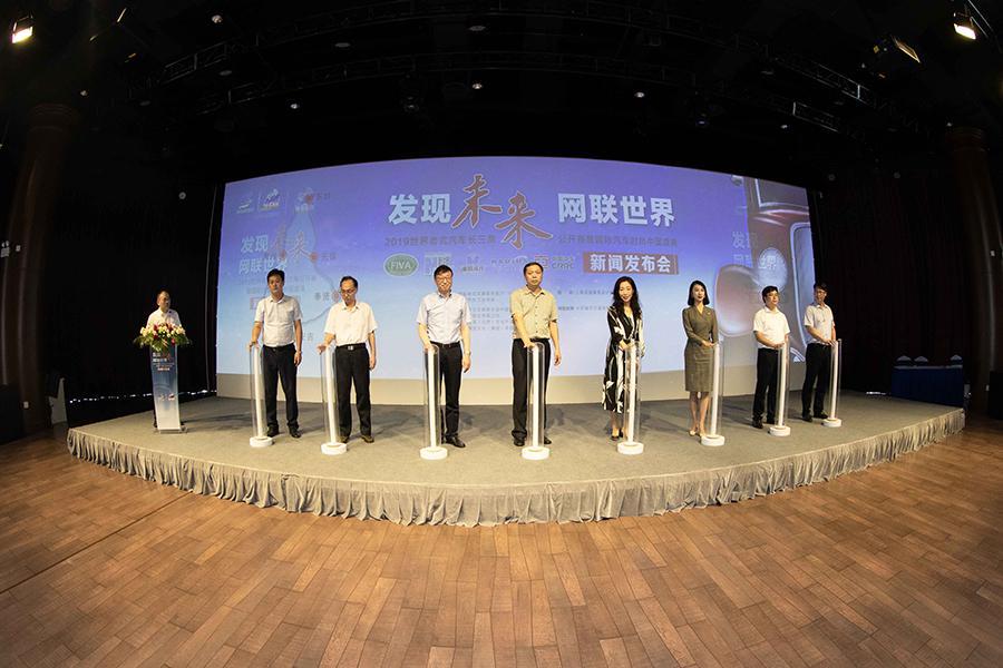 """""""2019世界老式汽車長三角公開賽""""奉賢啟航"""