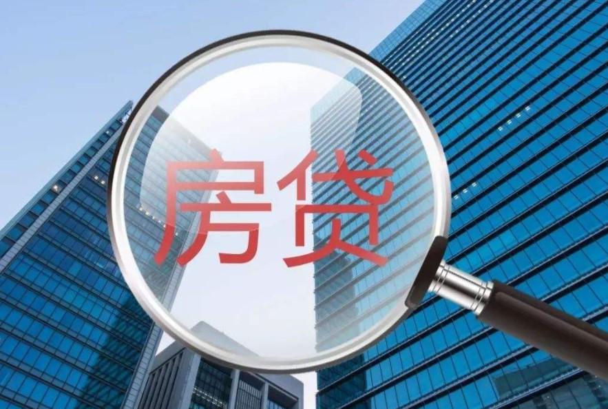 个人房贷利率新政出炉 自10月8日起实施