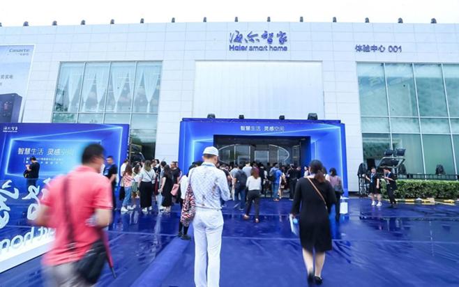 海尔智家体验中心落成,打造上海智慧城市新地标