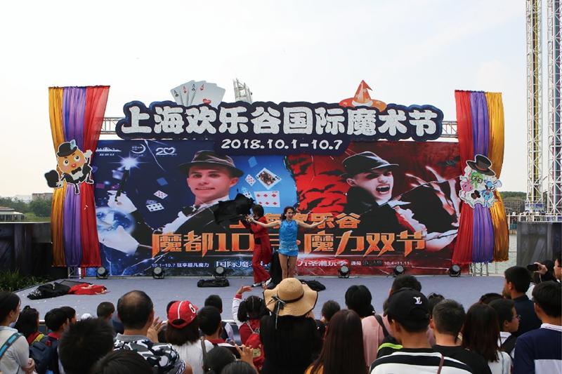 上海欢乐谷国际魔术节暨十周年庆典