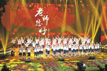 上海庆祝第35个教师节主题活动演绎师德师范