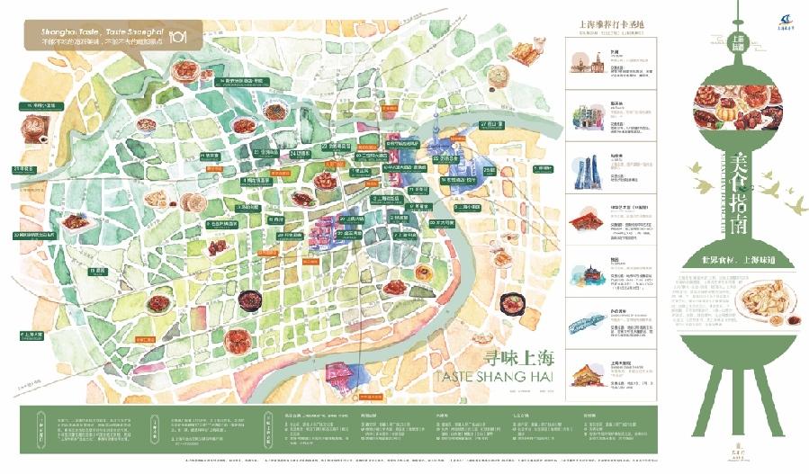 """2019手绘版""""上海味道•美食地图""""发布"""