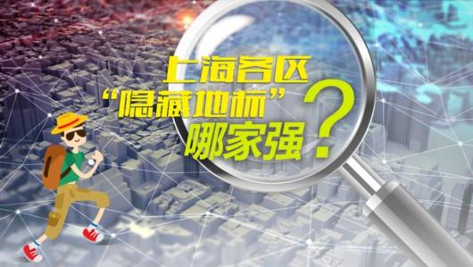 """郊区小学藏千年文物 沪各区""""隐藏地标""""哪家强"""