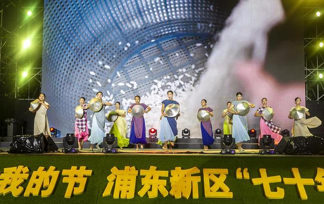 """上海浦东新区举办""""七十年·丰收汇""""系列主题活动"""