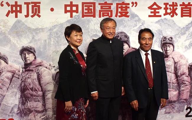电影《攀登者》在沪举行全球首映礼