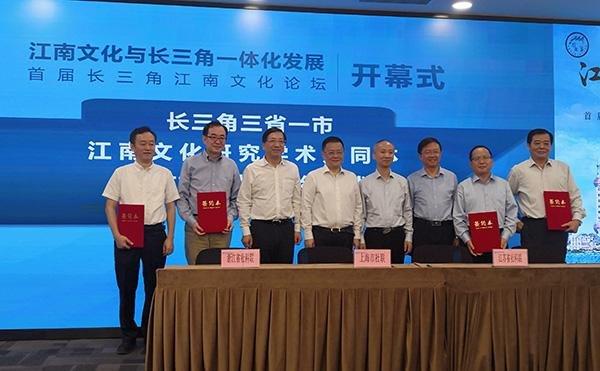 首屆長三角江南文化論壇在滬舉行