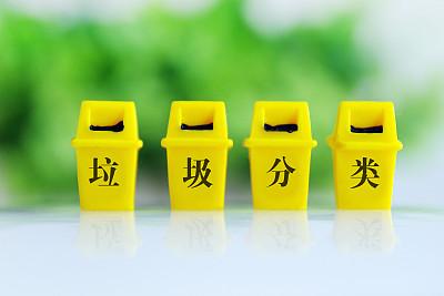 上海居住区垃圾分类达标率80% 实效远超预期