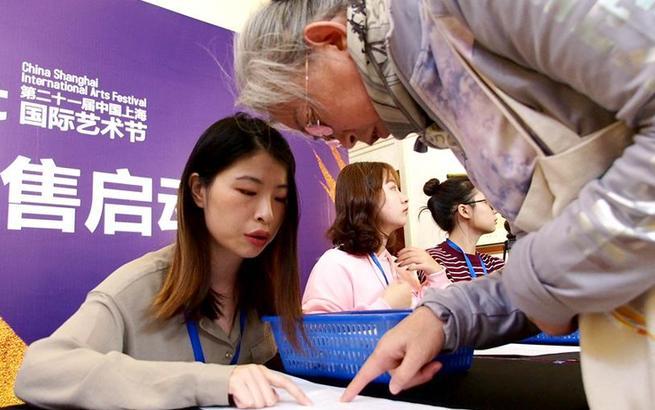 第二十一屆中國上海國際藝術節優惠票銷售啟動