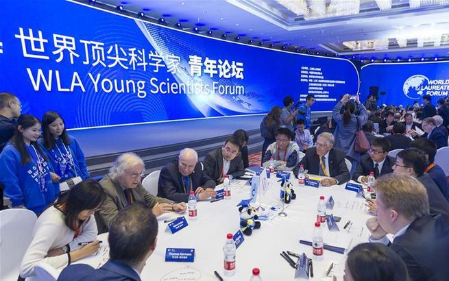 上海举行世界顶尖科学家青年论坛