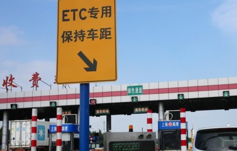 ETC储值卡转记账卡服务启动 办理攻略都在这里