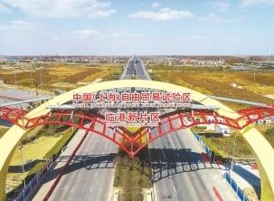 上海市推进临港新片区长三角示范区建设