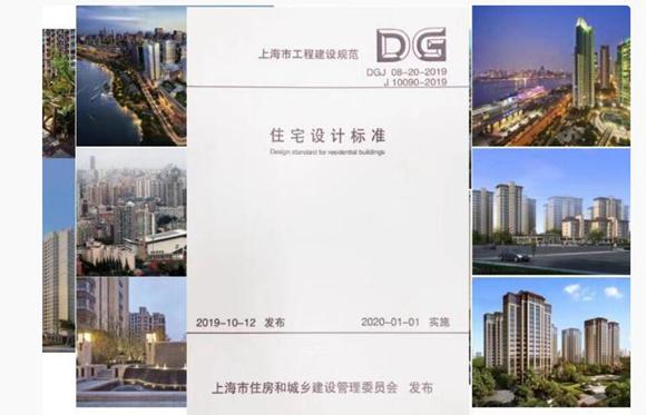 沪将实施新《住宅设计标准》 这种楼必须配电梯