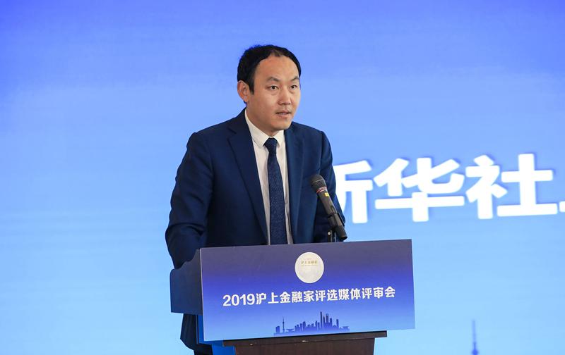 2019沪上金融家评选媒体评审会现场(2)