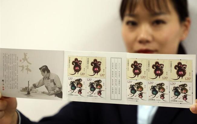 《庚子年》特种邮票发行