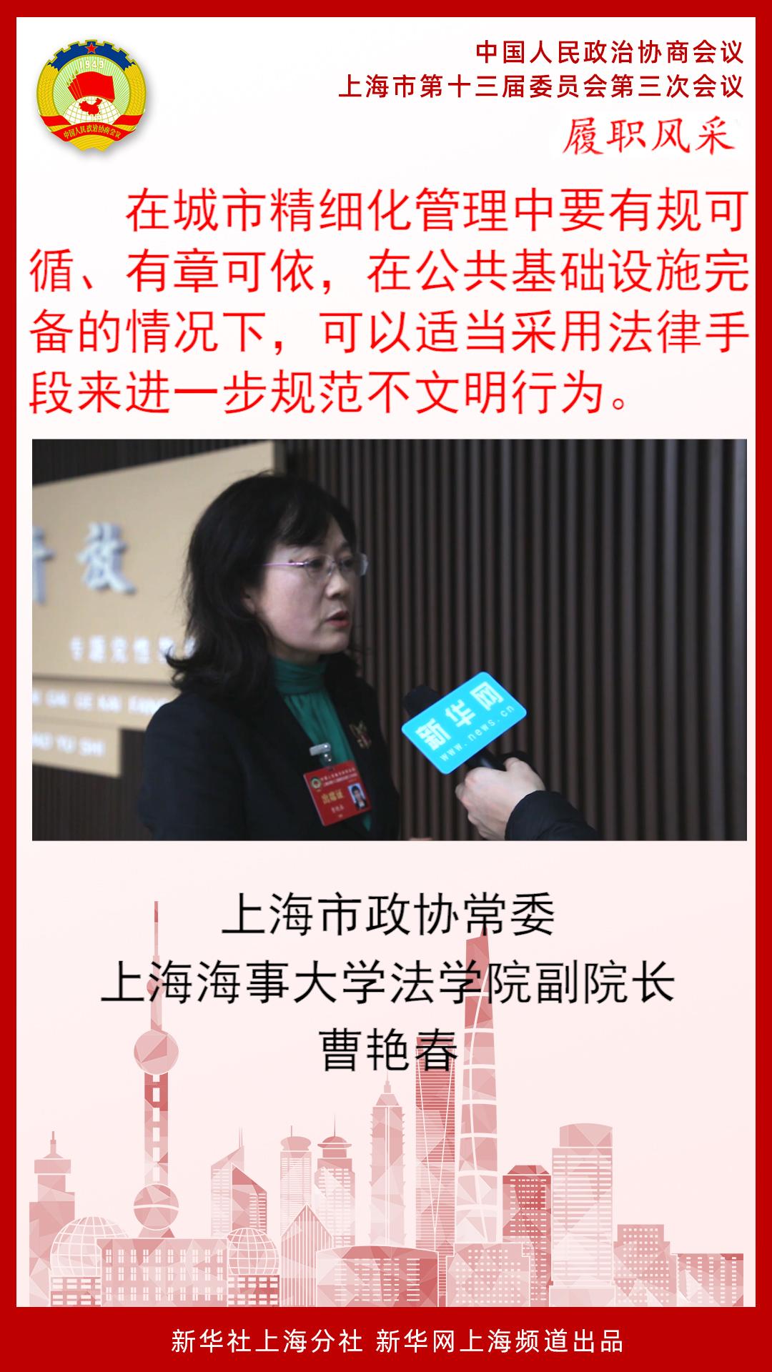 曹艳春委员:在城市精细化管理工作中,要善用法律手段规范不文明行为