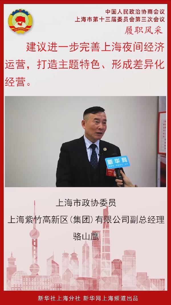"""骆山鹰委员:建议上海""""夜间经济""""形成差异化经营"""
