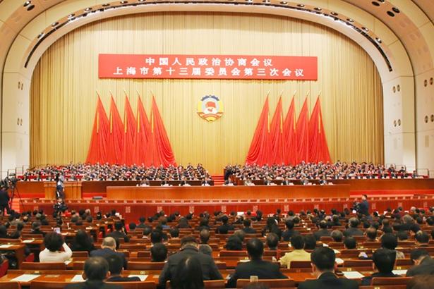 上海市政协十三届三次会议胜利闭幕