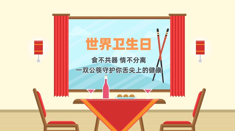 【世界衛生日】食不共器 情不分離 一雙公筷守護你舌尖上的健康
