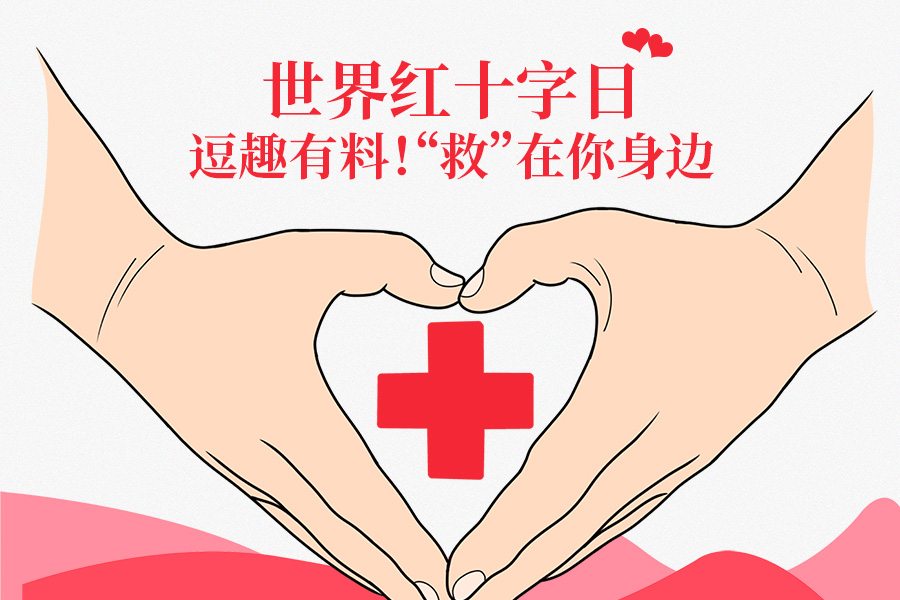 """世界红十字日丨逗趣有料!""""救""""在你身边"""