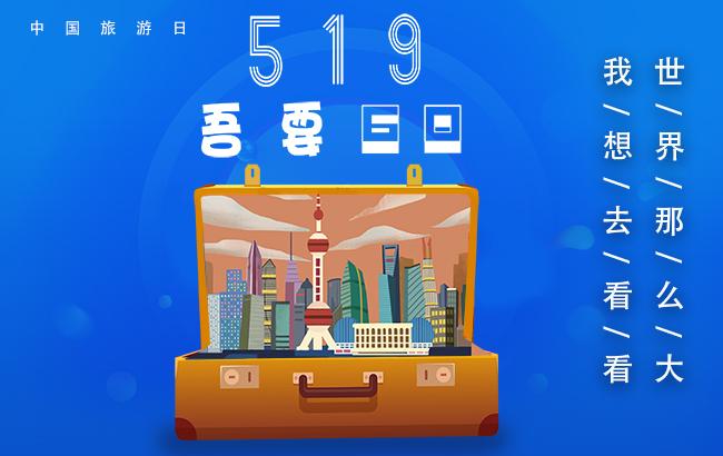 海报|中国旅游日:519 吾要GO