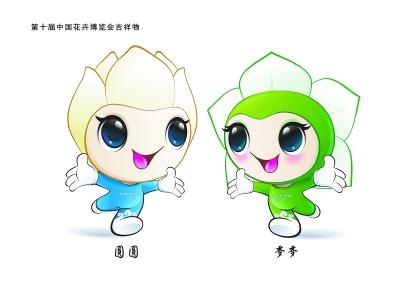 """花博会吉祥物揭晓 """"圆圆""""""""梦梦""""好事成双"""