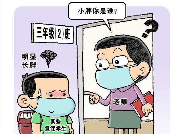 老师见面不相识,惊问小胖你是谁?