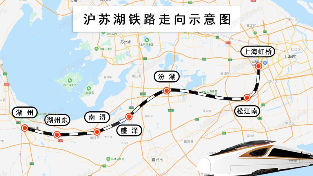 沪苏湖铁路上海段正式开工