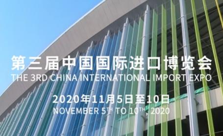 全新第三届中国进博会上海城市形象片今起推出
