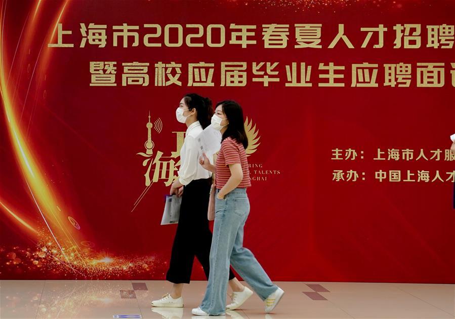 多场次少人流 上海恢复现场招聘会