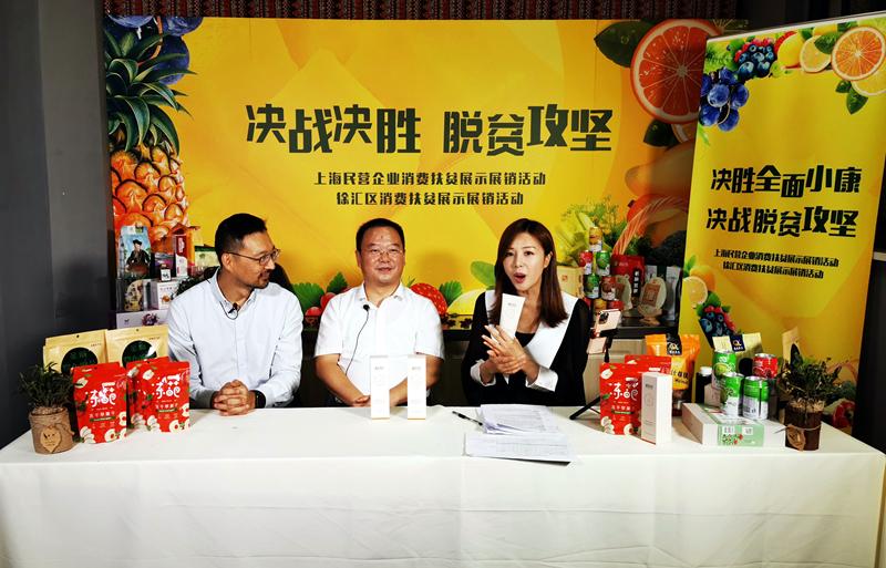 上海民营企业消费扶贫展示展销活动在沪举行