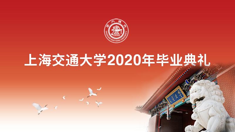 7月12日,上海交通大学2020年毕业典礼,等你!