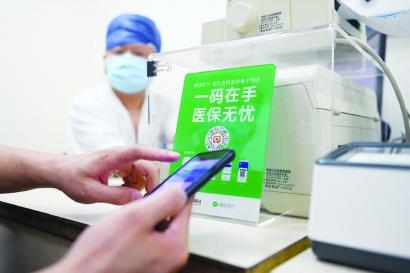 好方便!医保电子凭证成上海市民便捷就医新助手