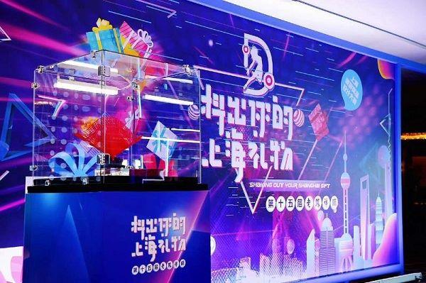 """上海旅游商品设计大赛启动 热募""""礼物推荐官"""""""