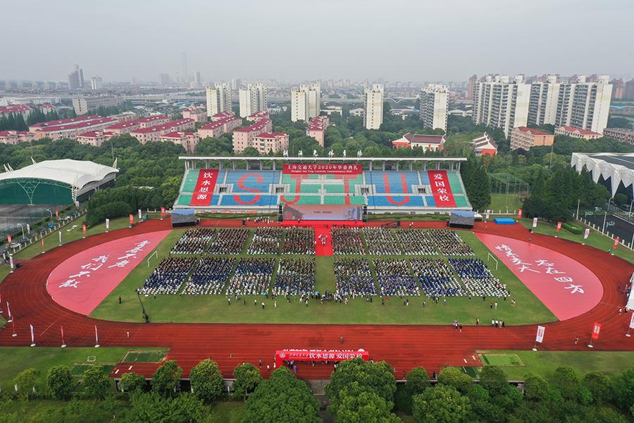 上海交大寄语2020年毕业生:担当有为 砥砺前行