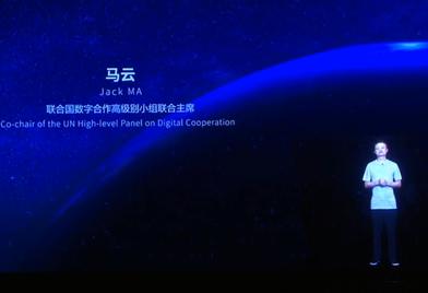 【短视频】马云:疫情加速数字技术变革 与其担忧不如担当