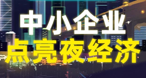 """两项数据排名第一!上海夜经济更""""亮""""了"""