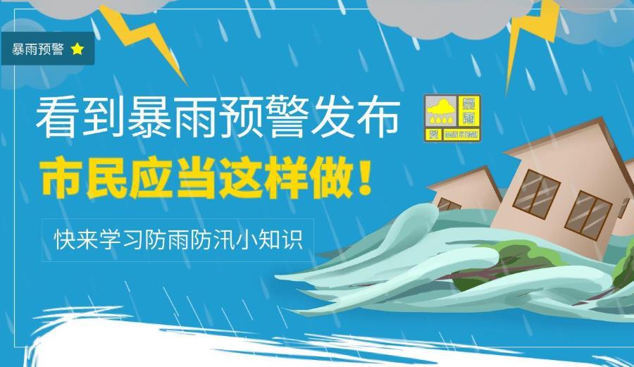 看到暴雨预警发布 市民应当这样做!