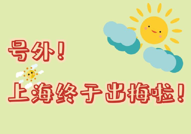 号外!上海终于出梅啦!