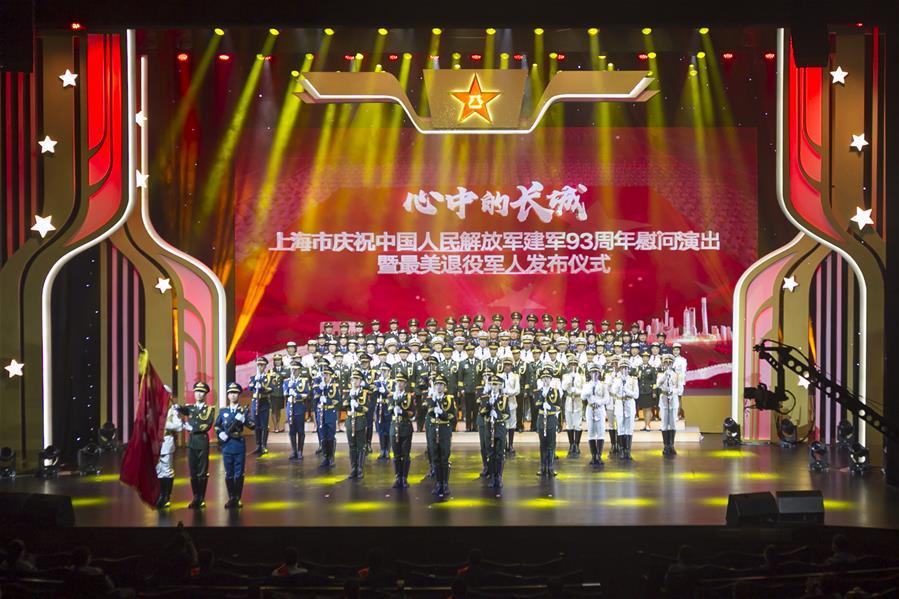 """上海市""""最美退役军人""""公布"""